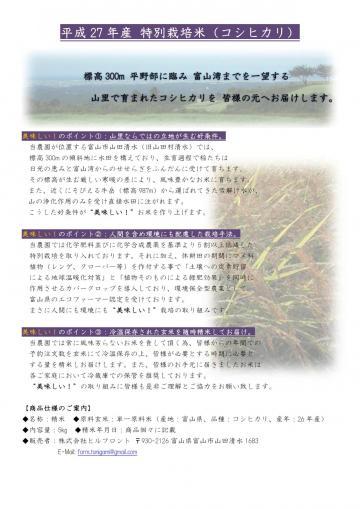 平成27年度産特別栽培米コシヒカリ